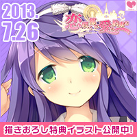 「恋咲く都に愛の約束を ~Annaffiare~」情報公開中!