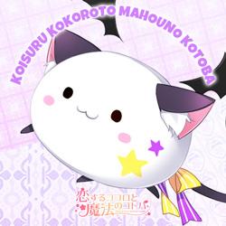 Hearts『恋するココロと魔法のコトバ』応援中!