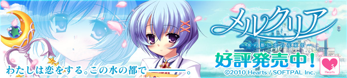 Heartsデビュー作『メルクリア 〜水の都に恋の花束を〜』